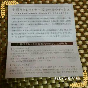 ねじなせかい_2017takashimaya_大北海道展09_麦音(満寿屋商店)