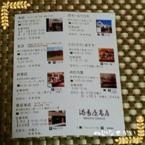 ねじなせかい_2017takashimaya_大北海道展10_麦音(満寿屋商店)