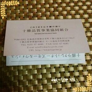 ねじなせかい_2017takashimaya_大北海道展11_麦音(満寿屋商店)