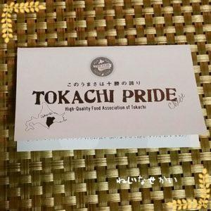 ねじなせかい_2017takashimaya_大北海道展12_麦音(満寿屋商店)