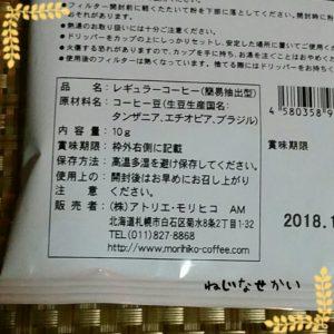 ねじなせかい_2017takashimaya_大北海道展17_森彦