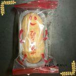 成田山のぴーなっつ最中をいただいたよ!形もだけど中身もピーナッツ!