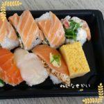 久々の弁当。持ち帰り寿司を購入したきた。