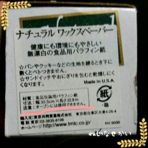 ねじなせかい_サンドイッチ弁当02_201710_25