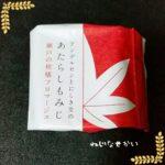 最新の広島もみじ饅頭は中身はアンコではない。