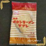 安藤百福記念館のお土産はチキンラーメンパッケージのクッキー