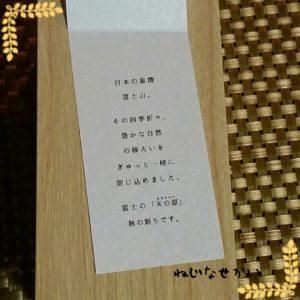 ねじなせかい_新宿_結_羊羹_季節限定01