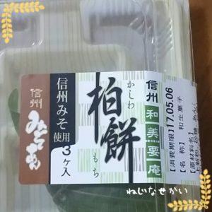 ねじなせかい_柏餅01_201705