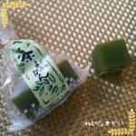 お茶ようかんはさいころ形状。長野県の温泉地で販売されているよ。