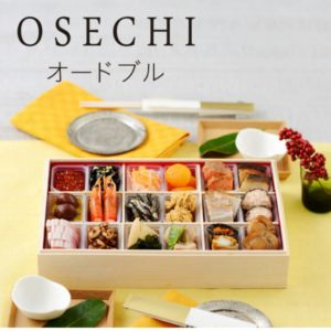 2017oisix_hors d'oeuvre_osechi01